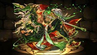【パズドラ】「木緑おでん」の評価と使い道!おすすめの潜在覚醒・アシスト