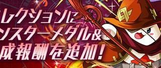【パズドラ】「タマゾーX覚醒幻神・オーディン降臨」入手方法・経験値・ステータス