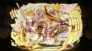 【パズドラ】「光カンナ」の評価と使い道!おすすめの潜在覚醒・アシスト