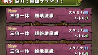 【パズドラ】協力降臨ラッシュ(超壊滅級/三位一体)攻略 安定ノーコンパーティ