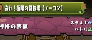【パズドラ】「協力!極限の闘技場」攻略ノーコンパーティ(マルチ)