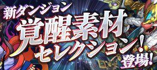 【パズドラ】「覚醒素材セレクション」攻略 ドロップするモンスター・経験値