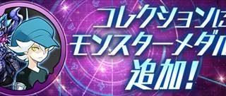 【パズドラ】「ランスXヘビーメタルドラゴン」の入手方法