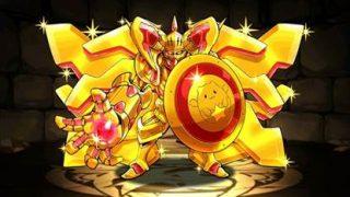 【パズドラ】「黄金の番人」の入手場所と使い道