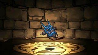 【パズドラ】「蒼色の鬼神面」の入手場所と使い道