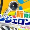【パズドラ】「レジェロンテ降臨(超級)」攻略ノーコンパーティ