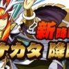 【パズドラ】タケミナカタ+297降臨(絶地獄級)攻略ノーコンパーティ(ソロ)