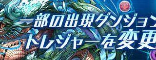 【パズドラ】「新レーダードラゴンシリーズ」の評価一覧