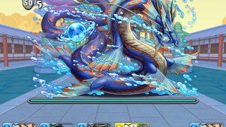 【パズドラ】「水の宝珠龍」スキル上げ一覧・周回効率まとめ