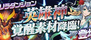 【パズドラ】「英雄神 覚醒素材降臨」攻略 ドロップするモンスター・経験値
