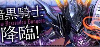 【パズドラ】「暗黒騎士降臨(超級)」攻略 安定周回ノーコンパーティ