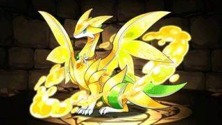 【パズドラ】「レモンドラゴン(レモドラ)」の評価と使い道・入手方法
