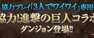 【パズドラ】「協力進撃の巨人コラボ(3人マルチ)」攻略 安定周回ノーコンパーティ