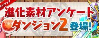 【パズドラ】「進化素材アンケートダンジョン2」Sランク攻略パーティ