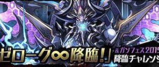 【パズドラ】ゼローグ∞降臨を転生劉備パで高速周回