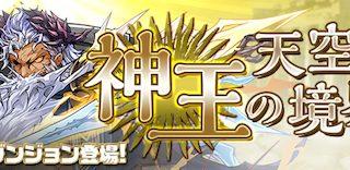 【パズドラ】神王の天空境界 6階(最上階)攻略ノーコンパーティ