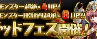 【パズドラ】ゴッドフェスの当たりモンスターランキング【9/15~9/18】