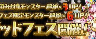 【パズドラ】ゴッドフェスの当たりモンスターランキング【10/31~11/02】
