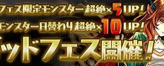 【パズドラ】ゴッドフェスの当たりモンスターランキング【11/30~12/02】