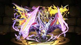 【パズドラ】「ドラゴンライダー」の評価と使い道!おすすめの潜在覚醒・アシスト