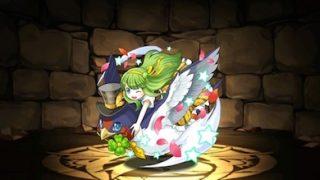 【パズドラ】「おやゆび姫」の評価と使い道!おすすめの潜在覚醒・アシスト