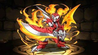 【パズドラ】ファイアドラゴンナイト(火の龍剣士)の評価と使い道!おすすめの潜在覚醒・アシスト