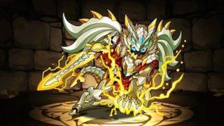 【パズドラ】シャインドラゴンナイト(光の龍剣士)の評価と使い道!おすすめの潜在覚醒・アシスト