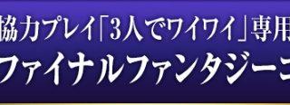 【パズドラ】「協力FFコラボ(3人マルチ)」攻略 安定周回ノーコンパーティ