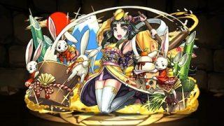 【パズドラ】「お正月かぐや姫」の評価と使い道!おすすめの潜在覚醒・アシスト
