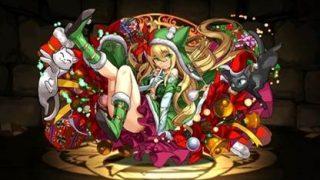 【パズドラ】「クリスマスフレイヤ」の評価と使い道!おすすめの潜在覚醒・アシスト