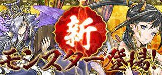 【パズドラ】「新三国神シリーズ」の評価一覧