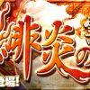 【パズドラ】「緋炎の雲海都市」ノーコン攻略 出現モンスター/クリア報酬