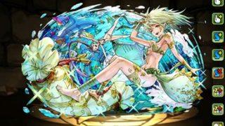 【パズドラ】水着風神パーティの最強テンプレ