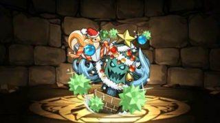 【パズドラ】「クリスマストレント」の入手方法と使い道   クリスマスダンジョン