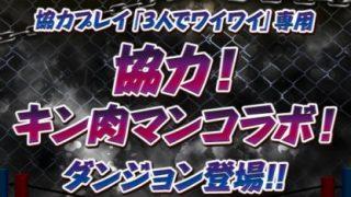 【パズドラ】「協力キン肉マンコラボ(3人マルチ)」攻略 安定周回ノーコンパーティ