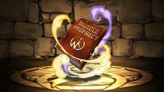 【パズドラ】預言書の箱(キン肉族超人預言書)の入手方法と使い道 | キン肉マンコラボ