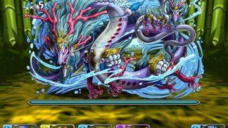 【パズドラ】「水の戦武龍」Sランク攻略パーティ