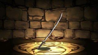 【パズドラ】「斬魄刀・流刃若火」の入手方法と使い道
