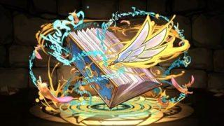 【パズドラ】「天界の神書」のアシスト評価と使い道・入手方法