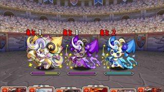 【パズドラ】「裏・極限の闘技場」攻略 安定ノーコンパーティ