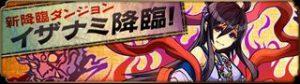 【パズドラ】「イザナミ降臨(地獄級)」攻略 安定周回ノーコンパーティ