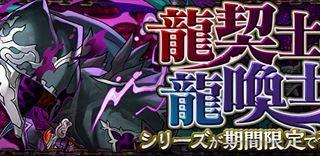 【パズドラ】「ドラゴンフォレスト」攻略 安定周回ノーコンパーティ(ソロ・マルチ)