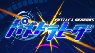 【パズドラレーダー】最強ソウルアーマー&メダルランキング