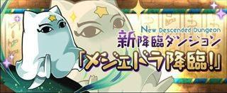 【パズドラ】メジェドラ降臨(地獄級)攻略 安定周回ノーコンパーティ