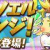 【パズドラ】「スーパーノエルチャレンジ」攻略 安定ノーコンパーティ