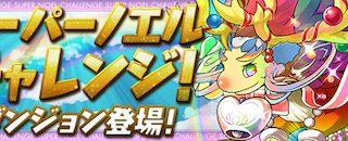 【パズドラ】「スーパーノエルチャレンジ5」攻略 安定ノーコンパーティ