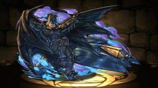 【パズドラ】「闇水バットマン」の評価と使い道 | バットマンコラボ