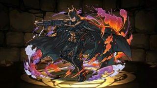 【パズドラ】「闇火バットマン」の評価と使い道 | バットマンコラボ