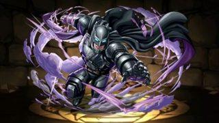 【パズドラ】「アーマードバットマン」の評価と使い道 | DCコミックスコラボ