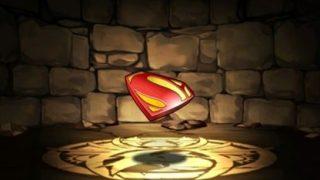 【パズドラ】「スーパーマンのエンブレム」の入手方法と使い道 | バットマンVSスーパーマンコラボ